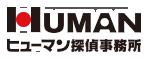 東京の興信所【ヒューマン探偵事務所】